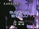 Ni Shi Wo Jin Sheng Gai Deng De Ren (Karaoke)/Diana Yang