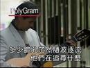 Ba Gen Liu Zhu (Karaoke)/Angus Tung