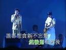 Mei Li Zai Xin Tou (2000 Live)/Anthony Wong