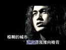 San Wan Ying Chi (Karaoke)/Dick & Cowboy