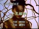 Yi Jian Zhong Qing (Karaoke)/May Lan