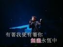 Ai Shi Yong Heng (1999 Live)/Jacky Cheung