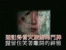 Yao Ding (Music Video)/Faye Wong