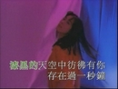 Ye Mi Gong (Music Video)/Shirley Kwan