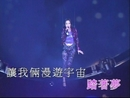 Xing Kong Xia De Lian Ren ('95 Live)/Shirley Kwan