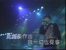 Xiang Feng Zai Yu Zhong (1992 Live)/Leon Lai
