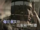 Qing Shen Shuo Hua Wei Hui Jiang (Music Video)/Leon Lai