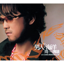 Man & Ocean (CD 1)/Steve Chou
