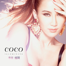 Illuminate/Coco Lee