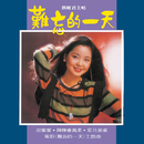 Back to Black Nan Wang De Yi Tian Deng Li Jun/Teresa Teng