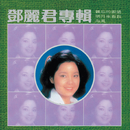Back to Black Nan Wang De Yan Jing Deng Li Jun/Teresa Teng