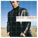 I Cared/Panda Hsiung