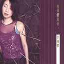 When Will You Come Back/Linda Lee