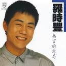 Lou Shi Feng Mandarin Hits/Shi Feng Lou