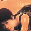 Zheng Qing/Shirley Kwan