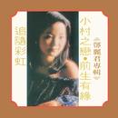 Back to Black Xiao Cun Zhi Lian Deng Li Jun/Teresa Teng