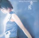 Love Of Sick/Alicia Kao