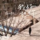 Wo Hao Xiang Ni (e Single)/Sodagreen