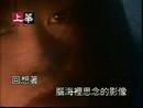 Bai Sha Chuang De Nu Hai (Karaoke)/Mong Ting Wei