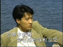 Dan Yuan Bu Zhi Shi Peng You (Music Video)/Leon Lai