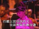 Yuan Le, Jiu Shi Wan ('97 Live)/Priscilla Chan
