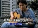Wei Qing Suo Kun (Karaoke)/Steve Chou