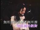 Shi Yan (1994 Live)/Faye Wong