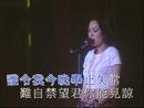 Yin Xiang ('95 Live)/Shirley Kwan