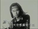 Zai Yi Qi (Music Video)/Grasshopper