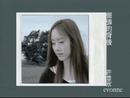 Jue Jiang De Bei Hou (Video)/Evonne Hsu