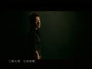 Yuan Zui Fan (Video)/Jacky Cheung