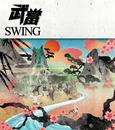 Hao Hui Jia Swing Hua Shan Lun Jian Yin Yue Hui Live/Swing