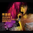 Priscilla Live Performance II (2 DVD (Digital Only))/Priscilla Chan