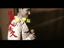 Dan Yuan Ren Chang Jiu (Video)/Jacky Cheung