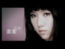 Qin Ai De Wang Zi (Video)/Cherry Boom