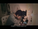 Da Han Bao (Music Video)/Alan Tam, Kelvin Kwan