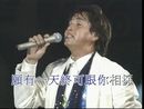 Meng Huang De Xian Rong ('94 Live)/Alan Tam