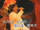 Huo Mei Ren ('94 Live)/Alan Tam