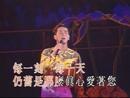 Medley: Qing Liang Qian / Shi Wai Tao Yuan ('91 Live)/Alan Tam