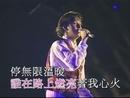 Ai De Gen Yuan ('94 Live)/Alan Tam