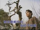 Ao Gu (Music Video)/Alan Tam