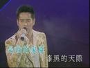 Ai De Gen Yuan (2005 Live)/Alan Tam