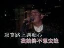Qing Peng Shui Lai Ding Chao Dui ('94 Live)/Alan Tam