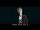 Xiang Ai Wu Men (Music Video)/Hacken Lee
