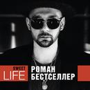 """Sweet Life (iz """"Kupi menya"""")/Roman Bestseller"""