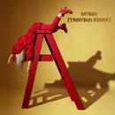 MyBoi (TroyBoi Remix)/Billie Eilish