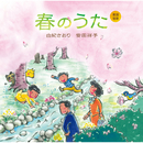 童謡唱歌「春のうた」/由紀さおり 安田祥子