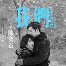 """Wo Men (""""Hou Lai De Wo Men"""" Dian Ying Zhu Ti Qu)/Eason Chan"""