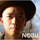 スタートライン/NOBU