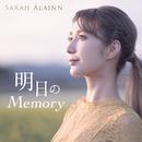 明日のMemory/サラ・オレイン